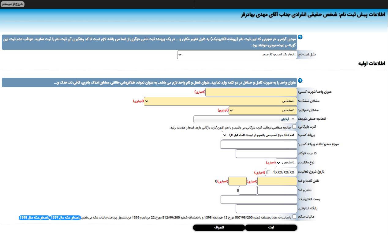 ثبت کسب و کار در سامانه کد مالیاتی