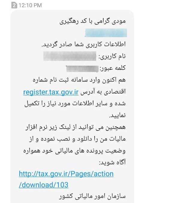 پیامک تایید ثبت نام در سامانه کد رهگیری مالیاتی